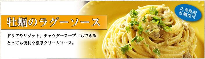大使館シェフによる広島県産牡蠣のラグークリームソース
