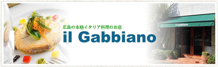 広島の本格イタリア料理のお店 il Gabbiano イル・ガビアーノ